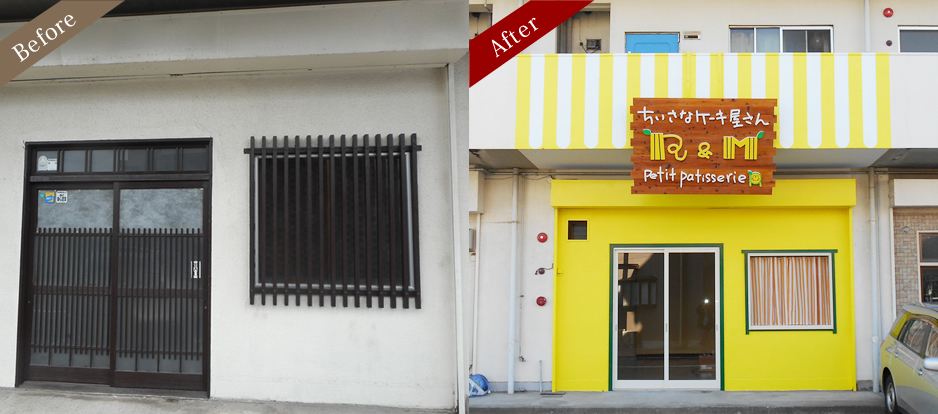 R&M様施工例before-after